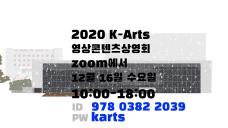 2020 K-Arts 영상콘텐츠 상영회 트레일러_전나형ver
