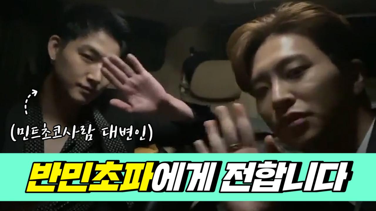 [GOT7] 민트초코사람 대변인 임재범 선생님의 연설이 있겠습니다🌿 (JB&YOUNGJAE talking about mint chocolate flavor)