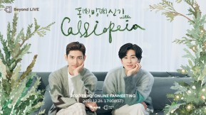 """[Enter code number] Beyond LIVE - 2020 TVXQ! ONLINE FANMEETING """"동(冬),방(房),신기 with Cassiopeia"""""""