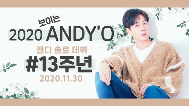 앤디의 보이는 ANDY'O (feat.ANDY Solo Debut 13th Anniversary🎉)