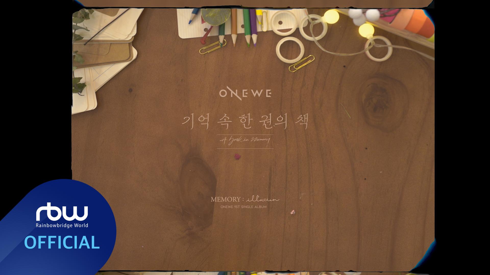 ONEWE(원위) '기억 속 한 권의 책 (A book in Memory)' Lyric Video