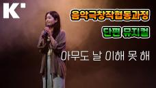 음악극창작협동과정 단편뮤지컬 '아무도 날 이해 못 해'(한예종 비디오그래퍼/K-Arts Life)
