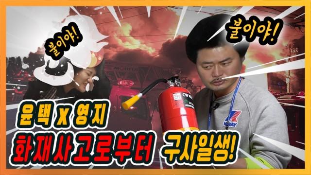 [해결싸~악] <4화> 윤택&영지가 갑자기 불 끄러 간 이유는???