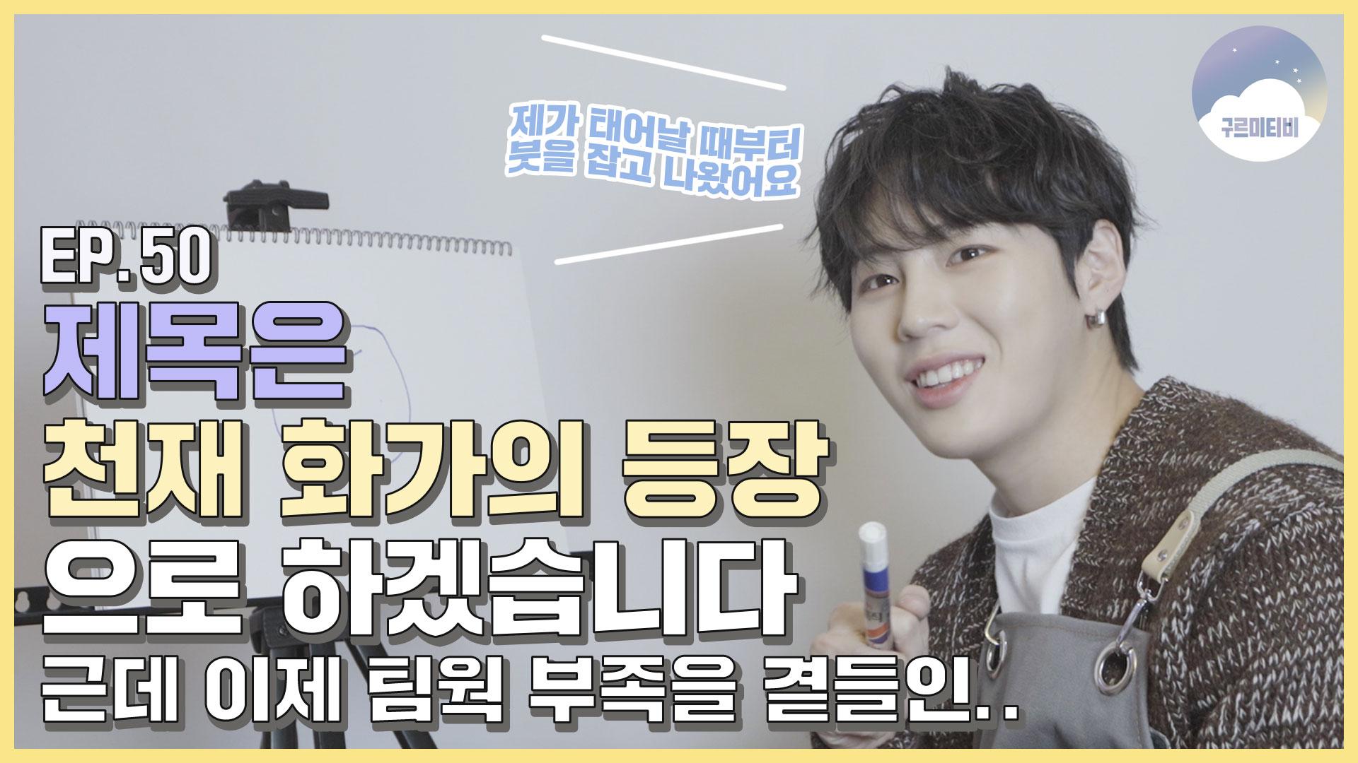 [구르미TV] EP.50 구르미의 속마음 맞히기 feat. 팀하성운