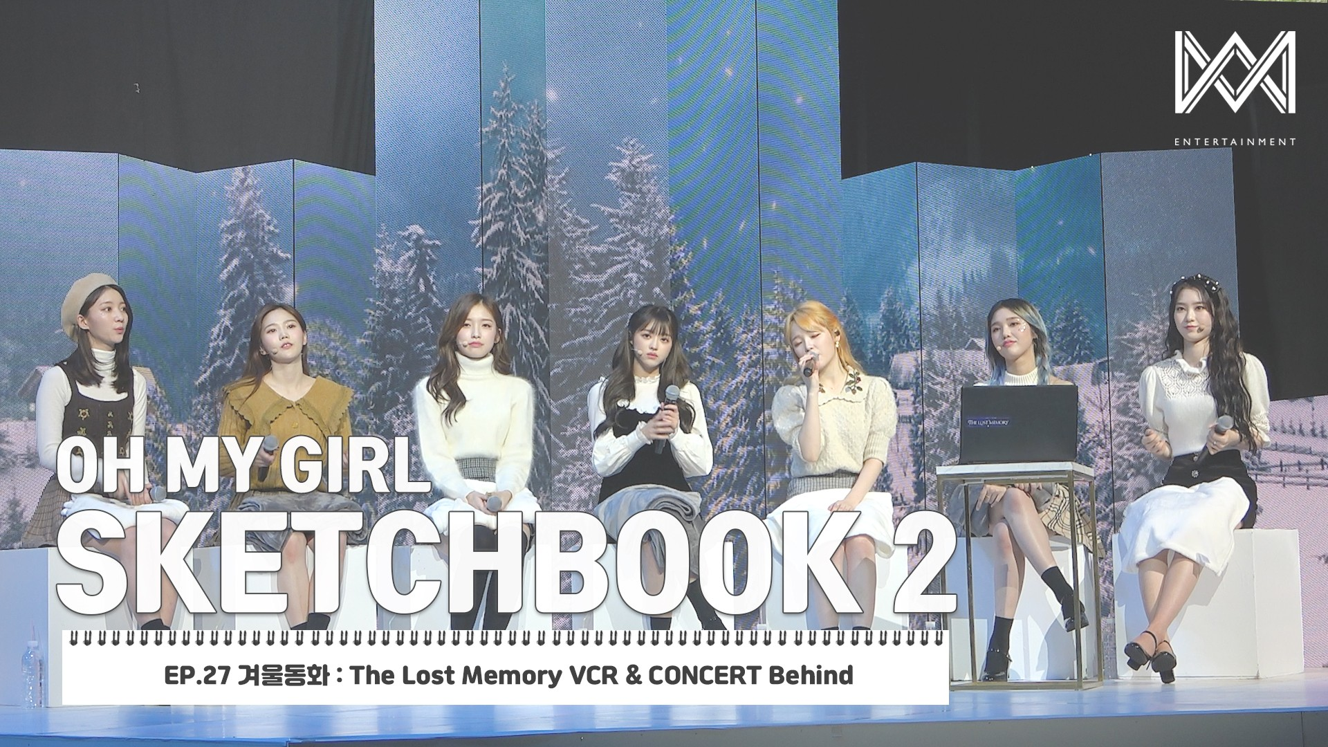 [OH MY GIRL SKETCHBOOK 2] EP.27 겨울동화 : The Lost Memory VCR & CONCERT Behind