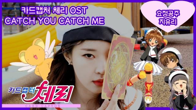[요정공주지유리] 카드캡터체리 OST - Catch You Catch Me | 애니메이션 COVER