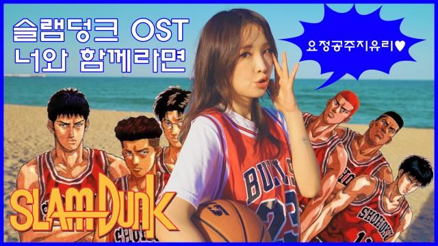 [요정공주지유리] 슬램덩크 OST - 너와 함께라면 |  애니메이션 COVER