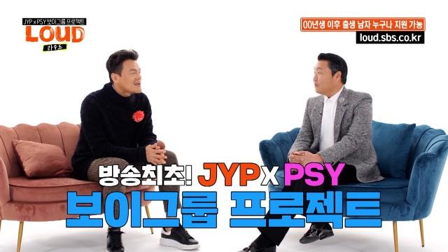 JYP x PSY 역사적인 첫 만남 (feat. 팽팽한 신경전)