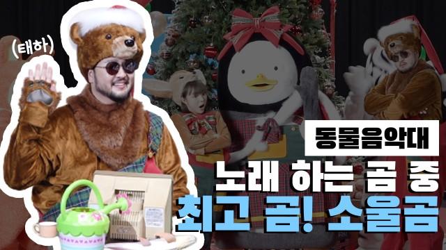 T-SOUL MOMENT EP10 | #소울곰 #크리스마스리턴즈