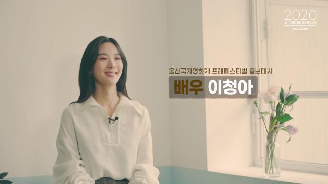 [이청아] 울산국제영화제 홍보대사 '이청아' 배우 인터뷰