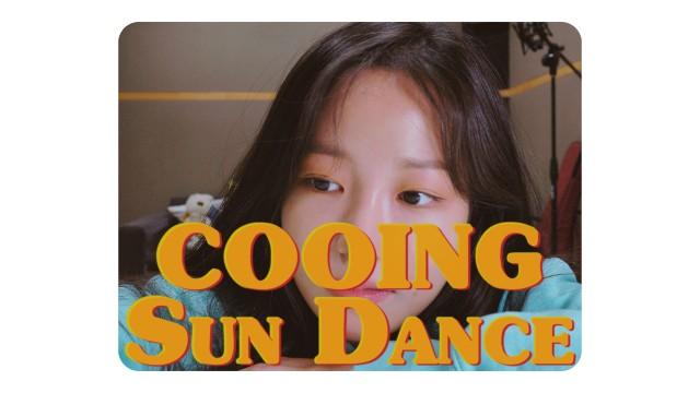 쿠잉 (COOING) 'Sun Dance (sketch)'