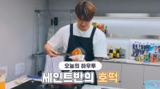 [VPICK! HOW TO in V] 세인트반의 호떡🥞🍯 (HOW TO COOK St.Van's Hotteok)