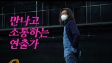 만나고 소통하는 연출가 - 연극원 김재엽 교수 (K-Arts Artists)