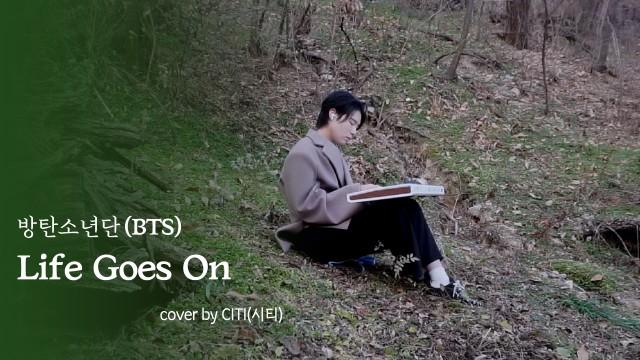 [COVER] 방탄소년단(BTS) - Life Goes On | 시티(CITI)ver.