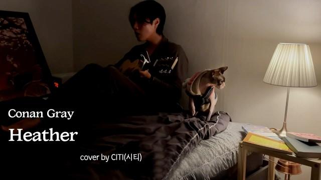 [COVER] Conan Gray - Heather | 시티(CITI)ver.
