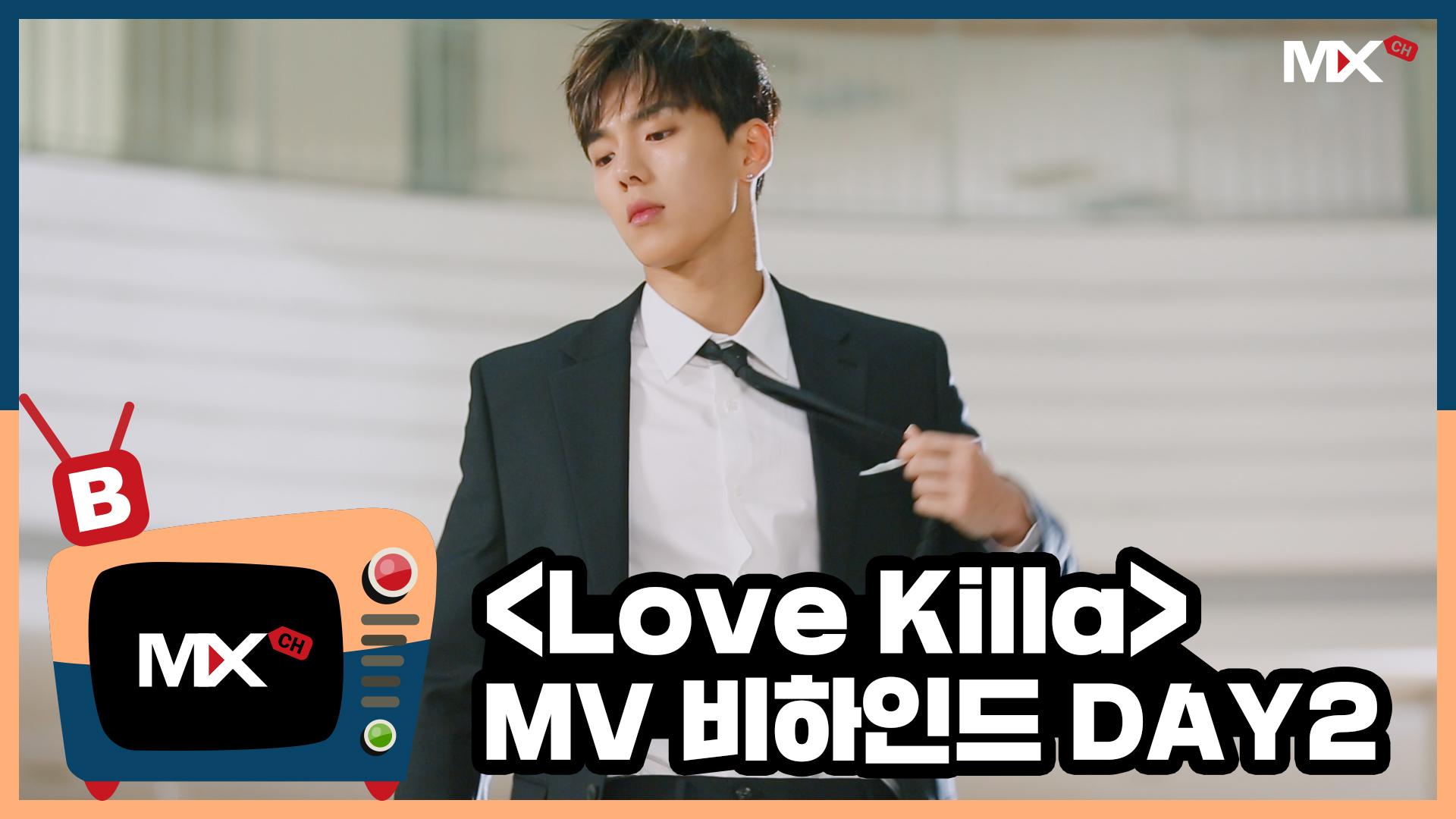 [몬채널][B] EP.214 MV DAY2 'Love Killa' - Behind The Scenes