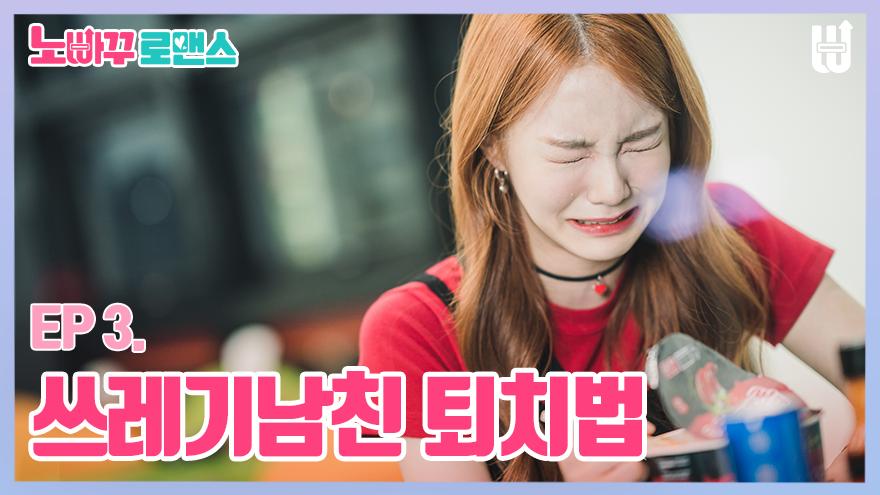 📢 EP 3. 쓰레기남친 퇴치법 [노빠꾸 로맨스]