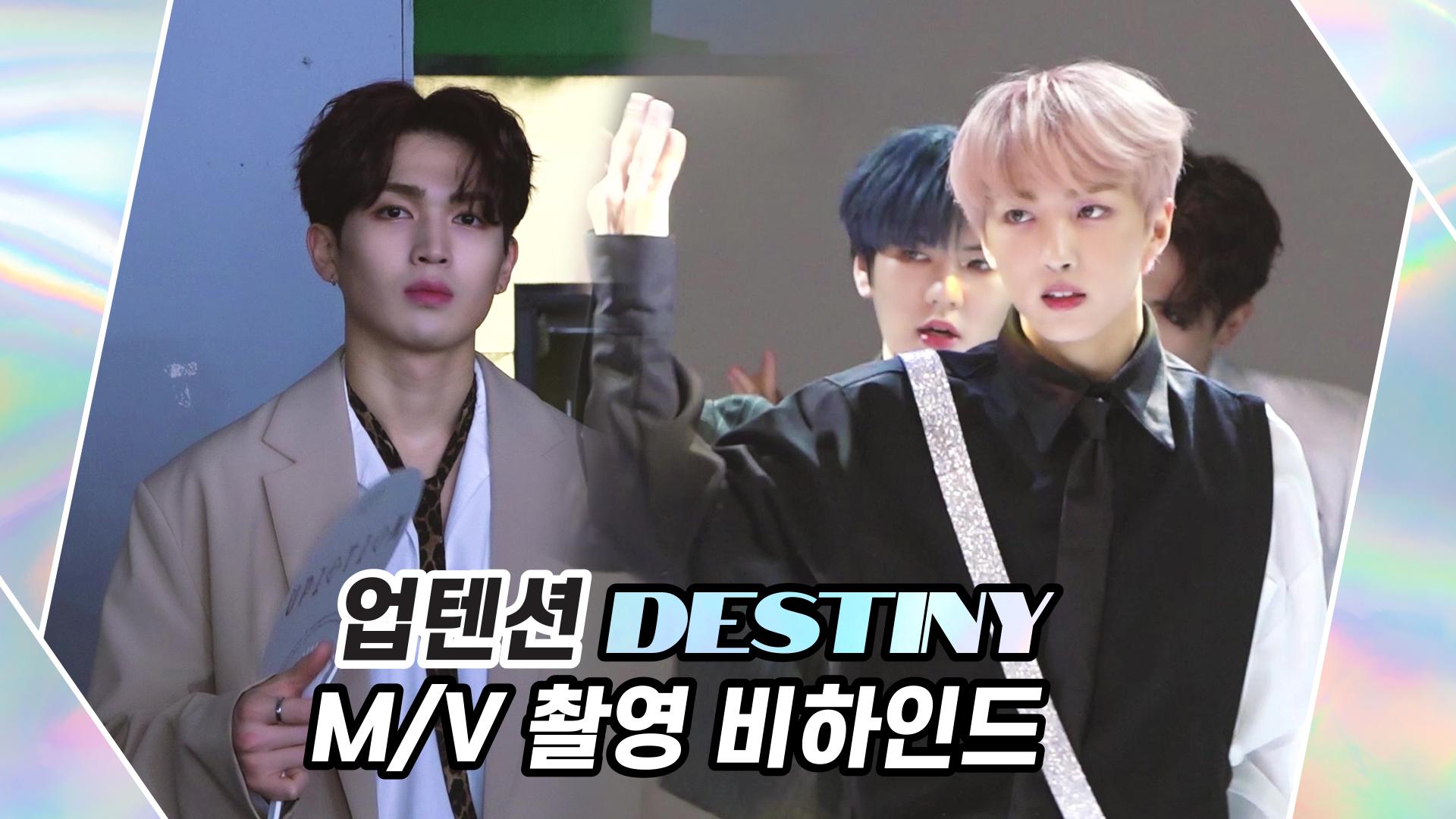 U10TV ep 276 - 업텐션 'Destiny' M/V 촬영 비하인드! 🎥
