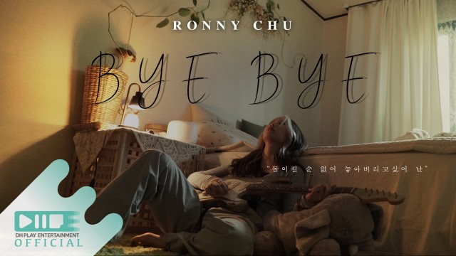 로니추(Ronny Chu) 'BYE BYE' OFFICIAL M/V