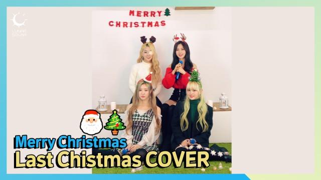 LUNARSOLAR(루나솔라) 🎁크리스마스 깜짝 선물🎁 Wham! - Last Christmas COVER