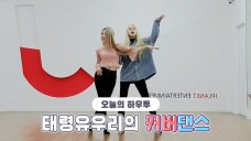 [VPICK! HOW TO in V] HOW TO DANCE TaeRyeong&Yuuri's cover dance🌙☀️