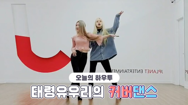 [VPICK! HOW TO in V] 루나솔라 태령유우리의 커버댄스🌙☀️ (HOW TO DANCE TaeRyeong&Yuuri's cover dance)