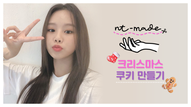 [#NT_LIVE] 나띠-메이드 (NT-MADE) 🍪🎅🏻
