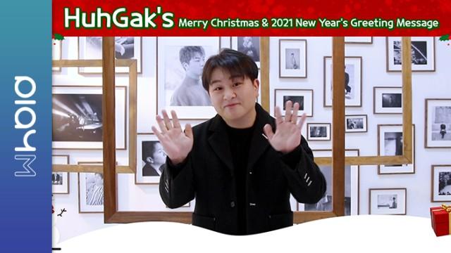 허각 Huh Gak 2020 Christmas & Happy New year Message