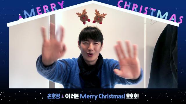 Son Ho Young - 크리스마스 메시지🎄🎁