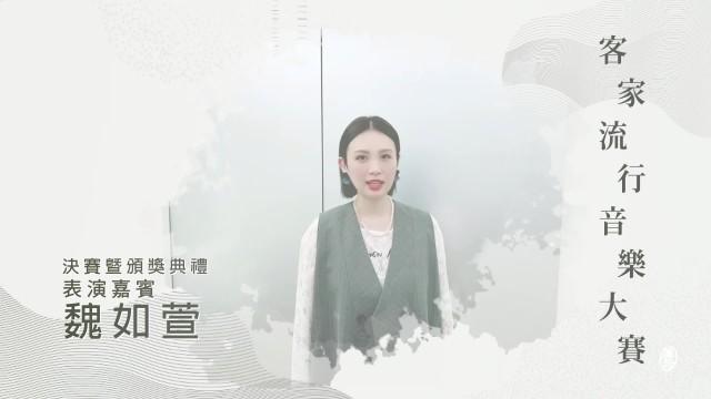 2020客家流行音樂大賽 演出嘉賓 魏如萱