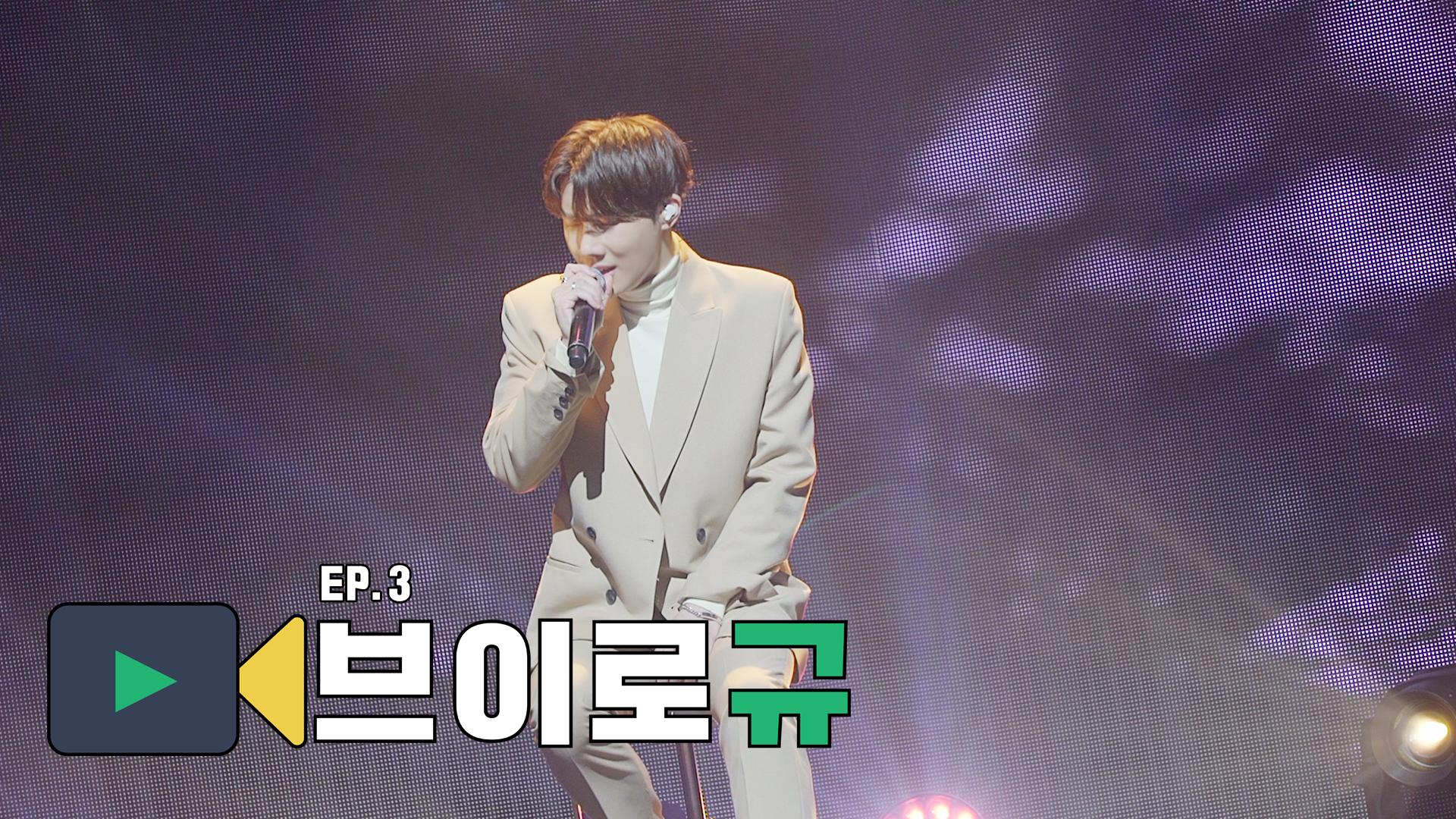 데뷔 10년차 아이돌도 긴장되는 쇼케이스 🎤   브이로규✌🎥   EP.3