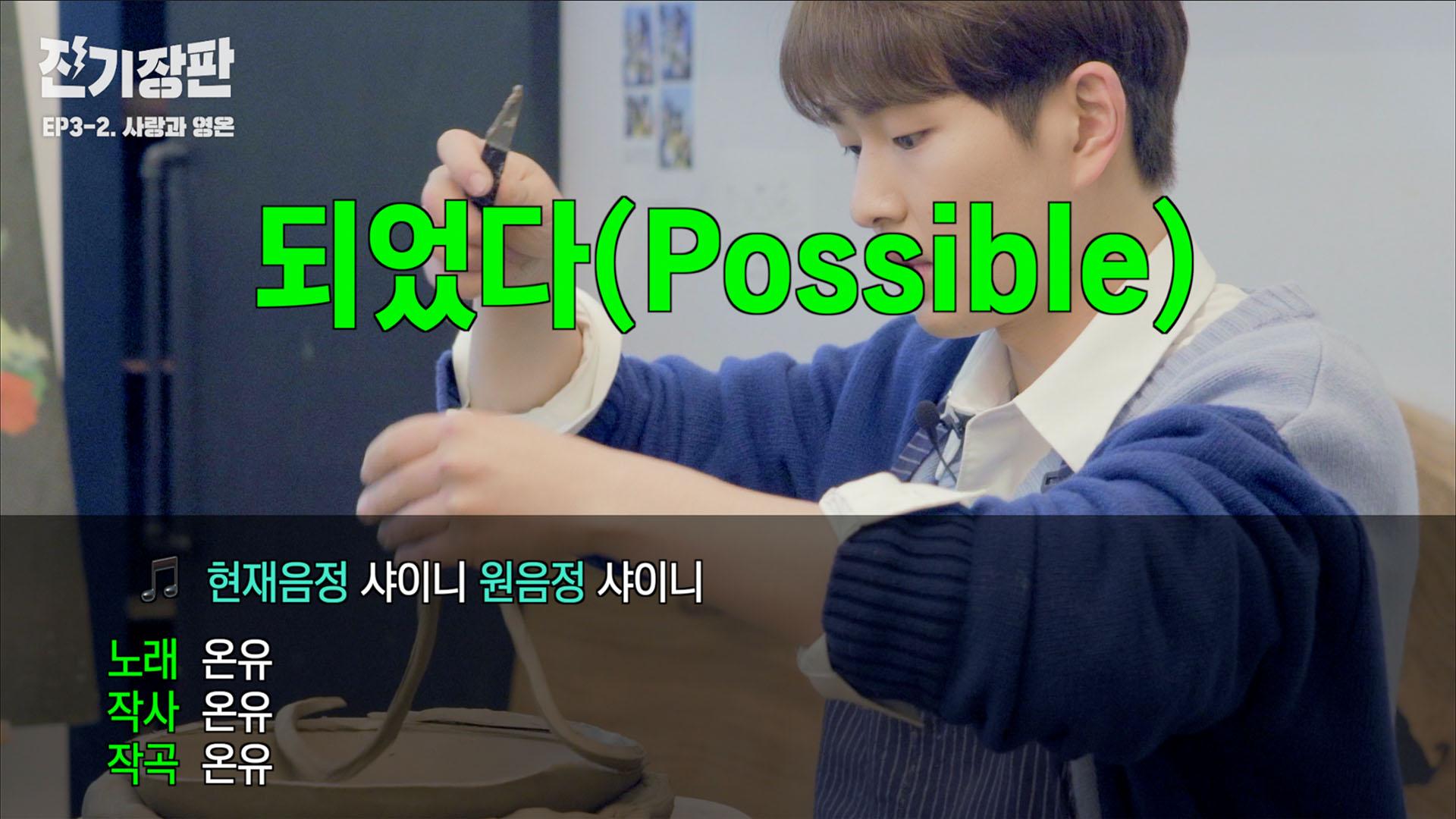 🎵되었다(Possible) - 온유(feat.도자기) | 진기장판 Ep.3-2 사랑과 영온