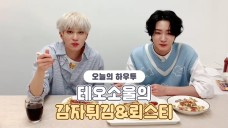 [VPICK! HOW TO in V] HOW TO COOK THEO&SOUL's French fries&roesti🥔