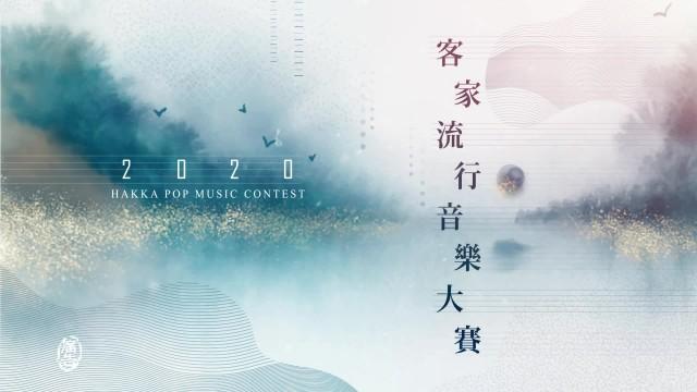 2020客家流行音樂大賽 決賽宣傳