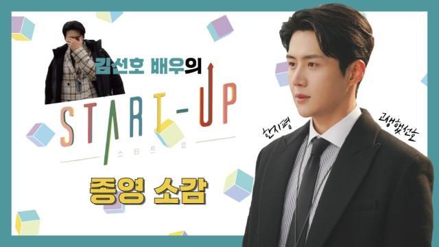 [김선호] 한지평, 그동안 고생했선호⎮<스타트업> 종영 소감