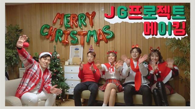 제이지프로젝트 - 헬로 크리스마스 & 눈부신 크리스마스 MV Making Film