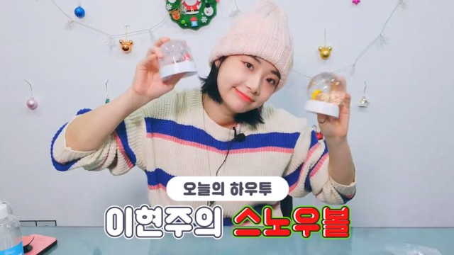 [VPICK! HOW TO in V] 이현주의 스노우볼🔮❄️ (HOW TO MAKE LEE HYUN JOO's snow globe)