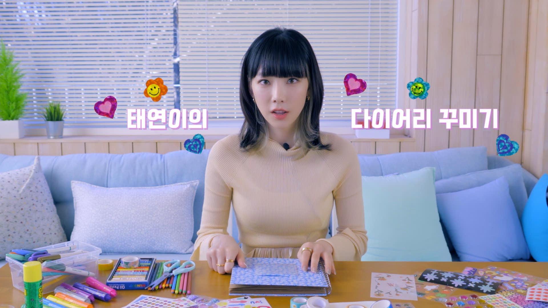 💖태연이의 다이어리💖 | 태연 TAEYEON