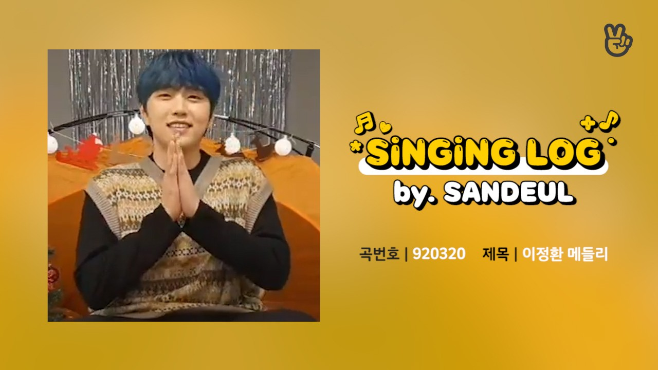 [VPICK! Singing Log] B1A4 산들의 싱잉로그🎤🎶 (SANDEUL's Singing Log)