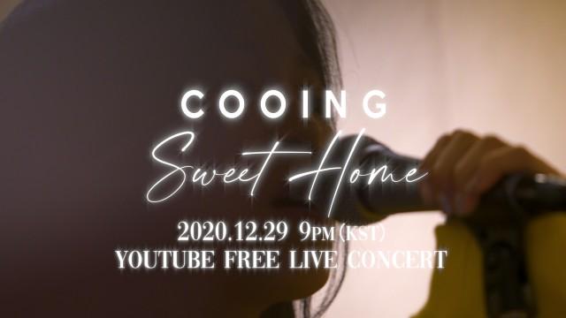 쿠잉 (COOING) ' SWEET HOME ' - 1st UNTACT MINI CONCERT Teaser