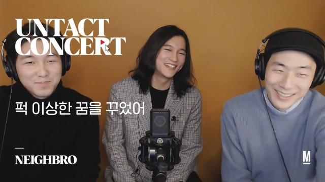 UNTACT CONCERT - 퍽 이상한 꿈을 꾸었어 (2013 Autumn) by 네이브로 (NeighBro)