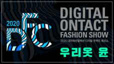 우리옷 윤_2020 대전패션컬렉션 디지털 온택트 패션쇼