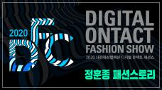 정훈종 패션스토리_2020대전패션컬렉션 디지털 온택트 패션쇼