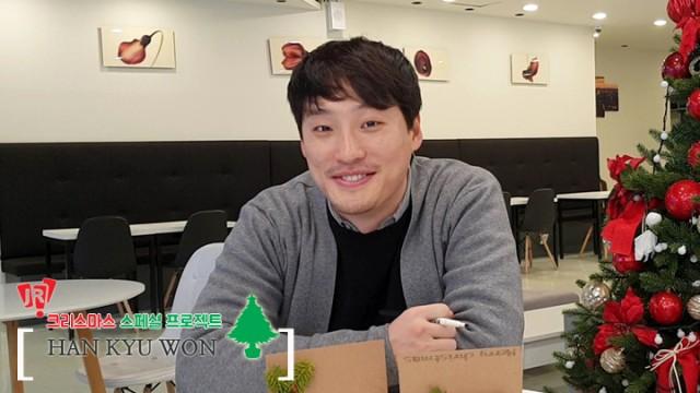 [ 한규원 ] Han Kyu Won - Merry Christmas☆