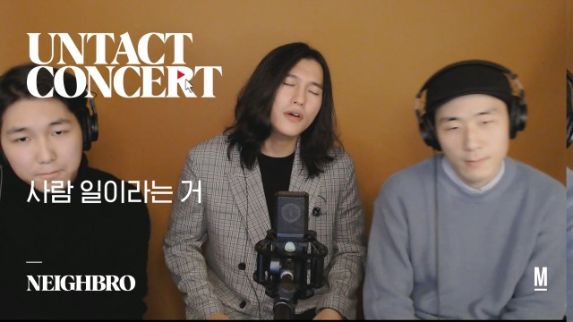 UNTACT CONCERT - 사람 일이라는 거 (Miracles don't happen easily ) by 네이브로 (NeighBro)