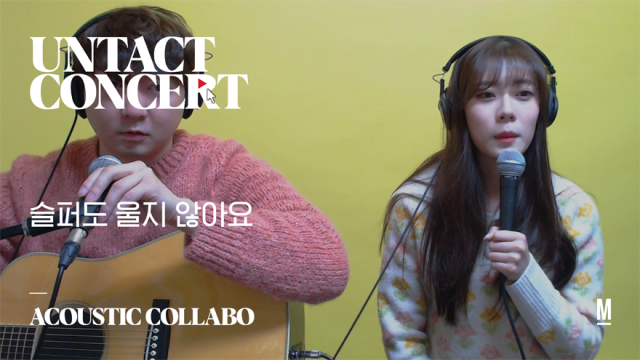 UNTACT CONCERT - 슬퍼도 울지 않아요(Don't Cry) by 어쿠스틱콜라보 (Acoustic Collabo)