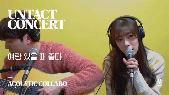 UNTACT CONCERT - 얘랑 있을때 좋다(Good to be with You) by 어쿠스틱콜라보 (Acoustic Collabo)