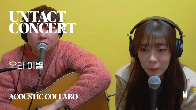 UNTACT CONCERT - 우리이별 (Prepared parting) by 어쿠스틱콜라보 (Acoustic Collabo)