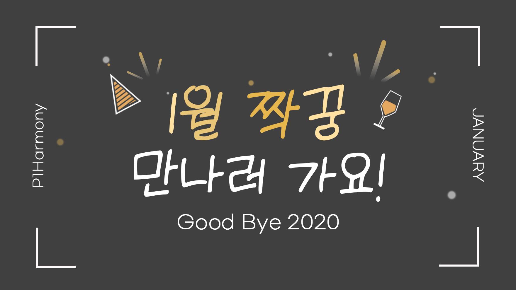 ➕ 1월 짝꿍 정하기 ➕ Good Bye 2020 👋