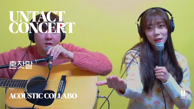 UNTACT CONCERT - 혼잣말(Monolog) by 어쿠스틱콜라보 (Acoustic Collabo)